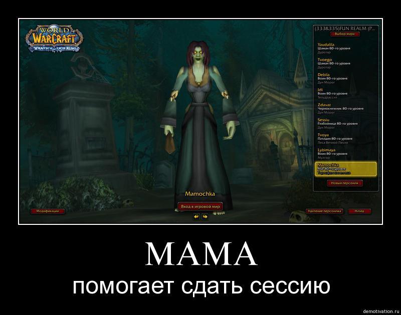 приколы wow: